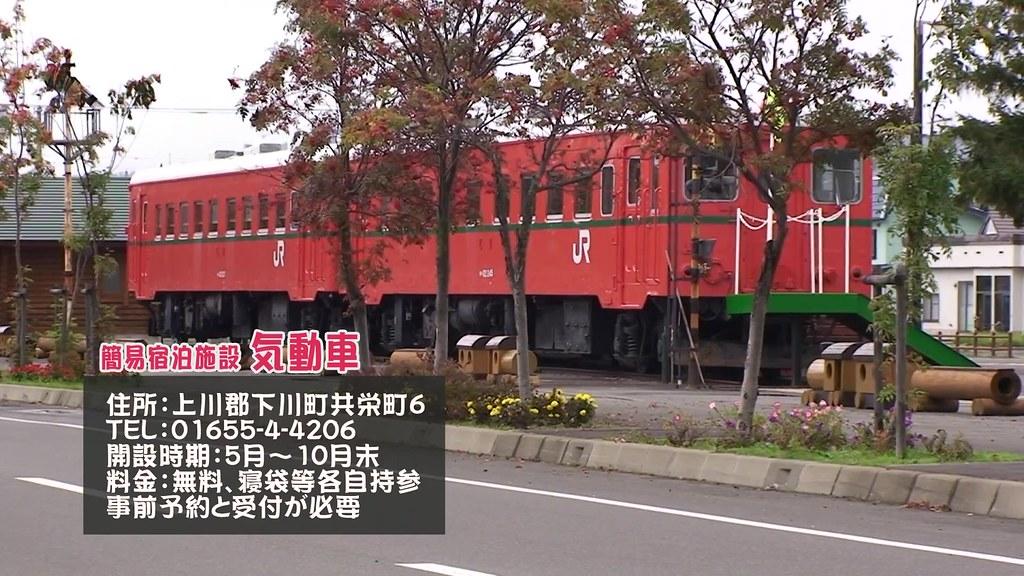 北海道單車行第二天.mp4_20141224_011356.134
