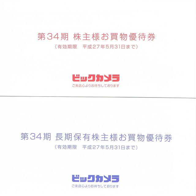 ビックカメラ 株主優待 8月権利分 2014
