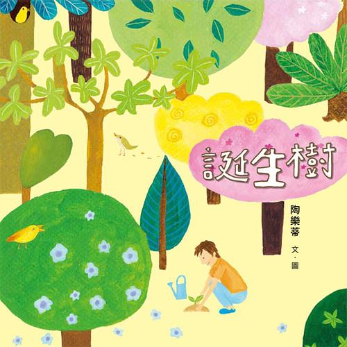 誕生樹。 圖片:小魯文化提供