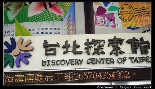 台北探索館 (3)