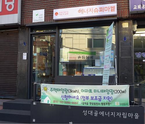 外觀簡樸,但這裡是首爾盛大谷地區,一家販賣「能源」的超市;攝影:陳文姿。