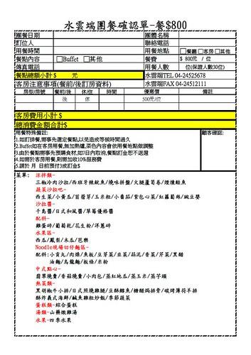 台中春酒場地推薦_台中水雲端旗艦概念旅館_饗宴廳 (4)