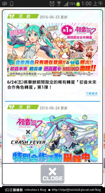 Crash Fever 活動