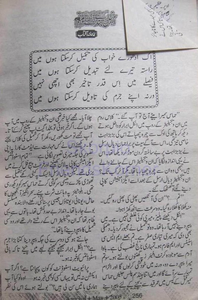 Aanchal se bandhe hum tum is a very well written complex script novel which depicts normal emotions and behaviour of human like love hate greed power and fear, writen by Rehana Aftab , Rehana Aftab is a very famous and popular specialy among female readers