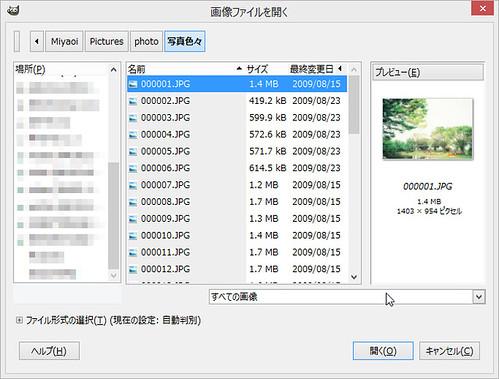 SnapCrab_画像ファイルを開く_2014-12-2_18-57-44_No-00
