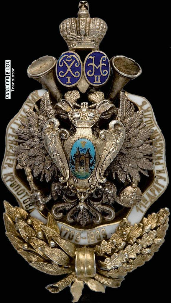 俄罗斯帝国军徽33