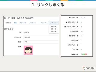 アンサー管理画面 at 管理画面チラ見せナイト#2.008