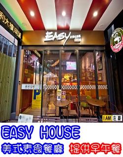EASY HOUSE(美式素食餐廳)