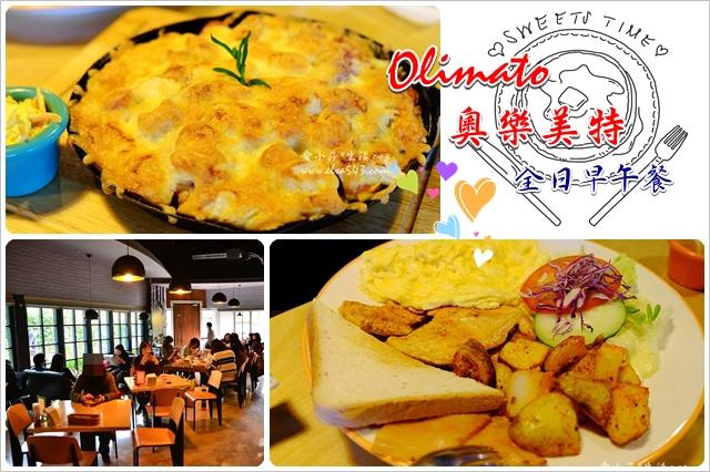 【台中早午餐】奧樂美特Olimato@全日供應美式早午餐,口味多樣也有沙拉及煎餅!