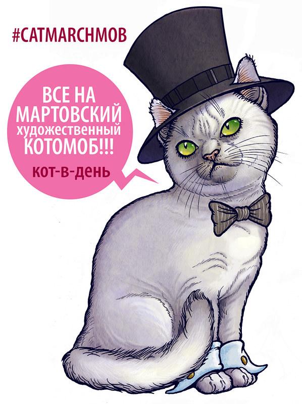 catmarchmob
