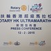 2015-02-12 Rotary HK Ultarmarathon_Press Conference