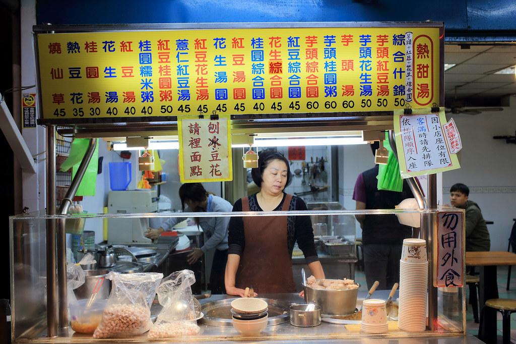 20150302-2中正-永康街芋頭大王 (3)