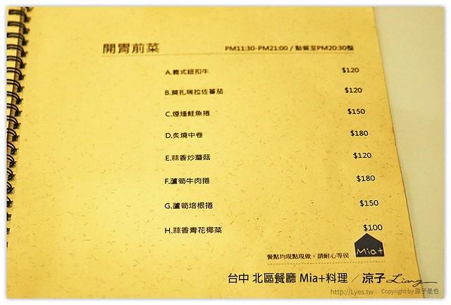 台中 北區餐廳 Mia+料理 13