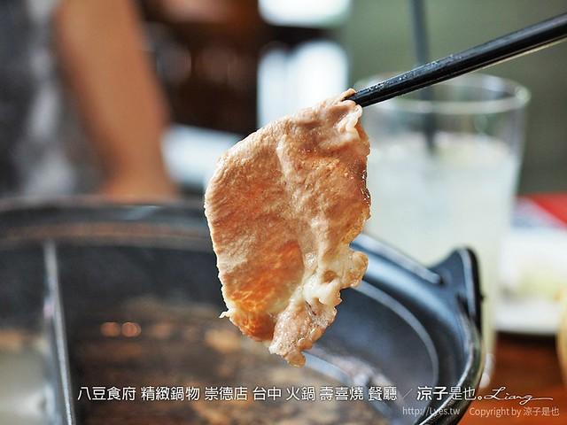 八豆食府 精緻鍋物 崇德店 台中 火鍋 壽喜燒 餐廳 68