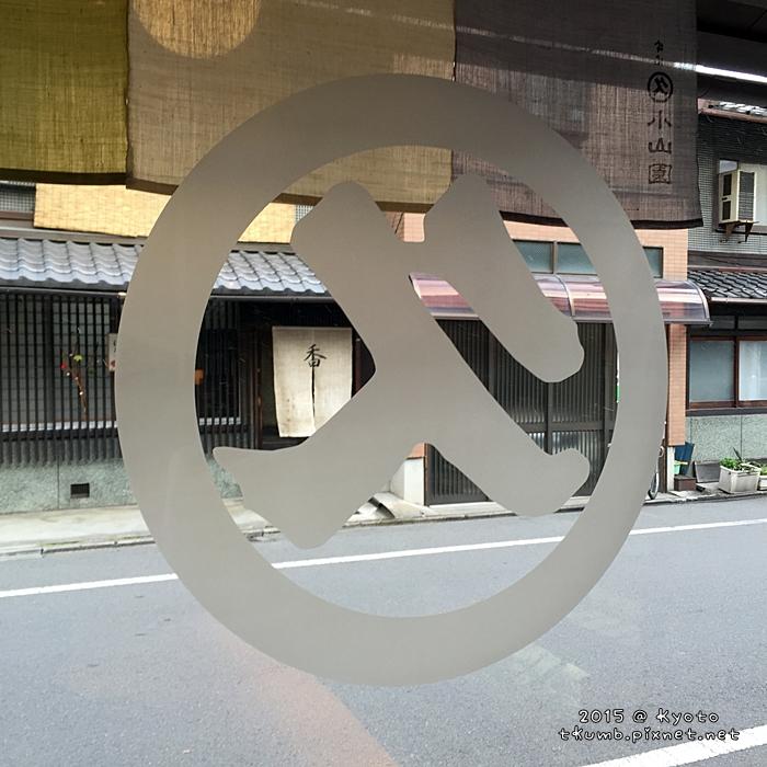 2015丸久小山園 (3).JPG