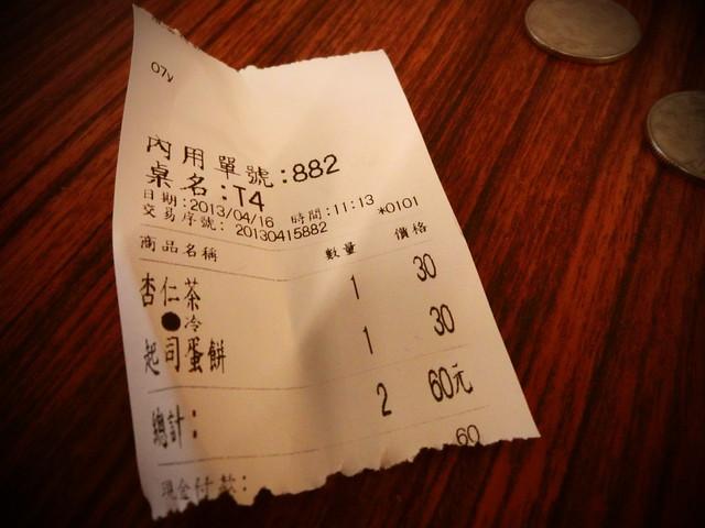 2014- 台灣TAIWMAN環島嘉義 (352)