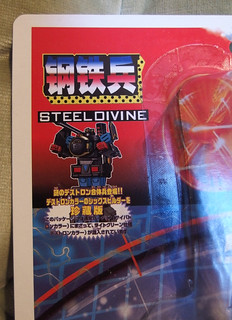 Steel Divine - A Knockoff robot transforming train from Ougon Yuusha Goldran 5