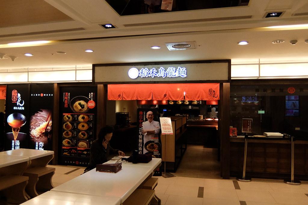 稻禾烏龍麵,開在漢神本館地下三樓美食街.....