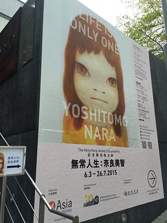 奈良美智 首次香港個展《無常人生 Life is only one》