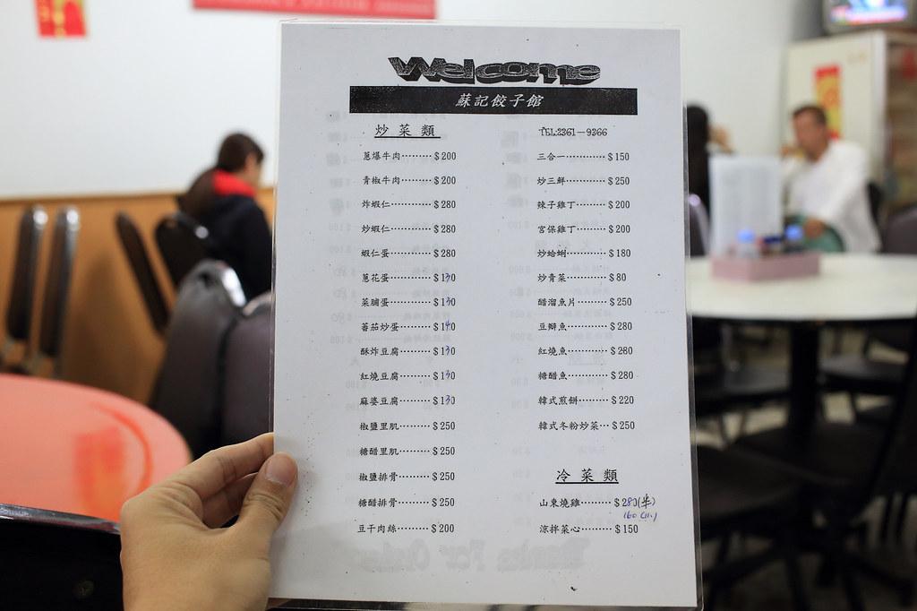 20150313中正-蘇記餃子館 (6)