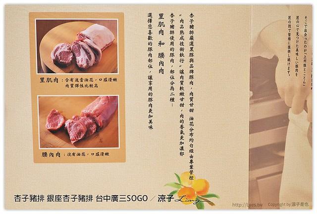 杏子豬排 銀座杏子豬排 台中廣三SOGO 17