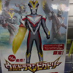 NewYear!_Ultraman_All_set!!_2014_2015_New_item-48