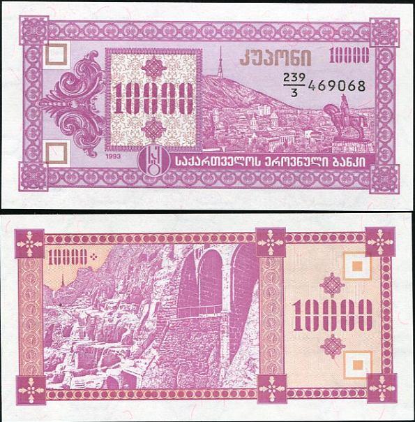 10 000 Laris Gruzínsko 1993, Pick 39