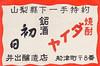 allumettes japon041