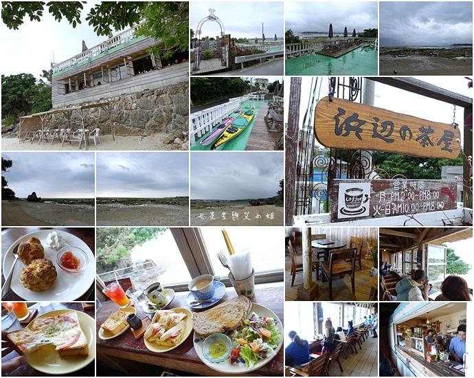 2 日本沖繩五天四夜租車自由行 浜邊的茶屋
