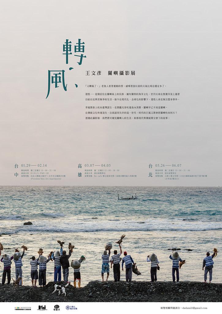 轉風──蘭嶼攝影展