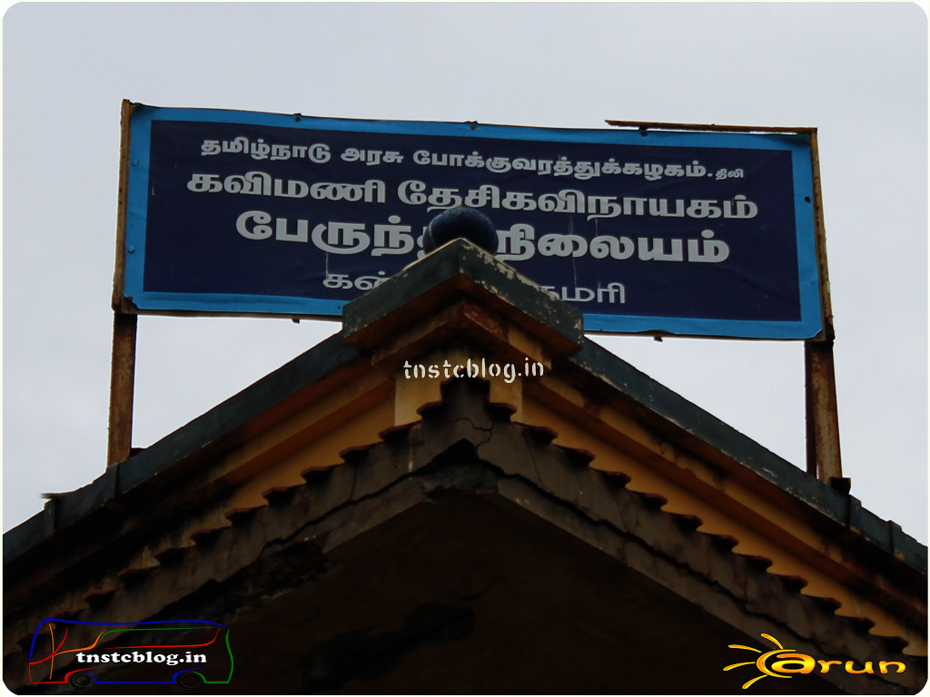 Kanyakumari Busstand owned by TNSTC Nagercoil