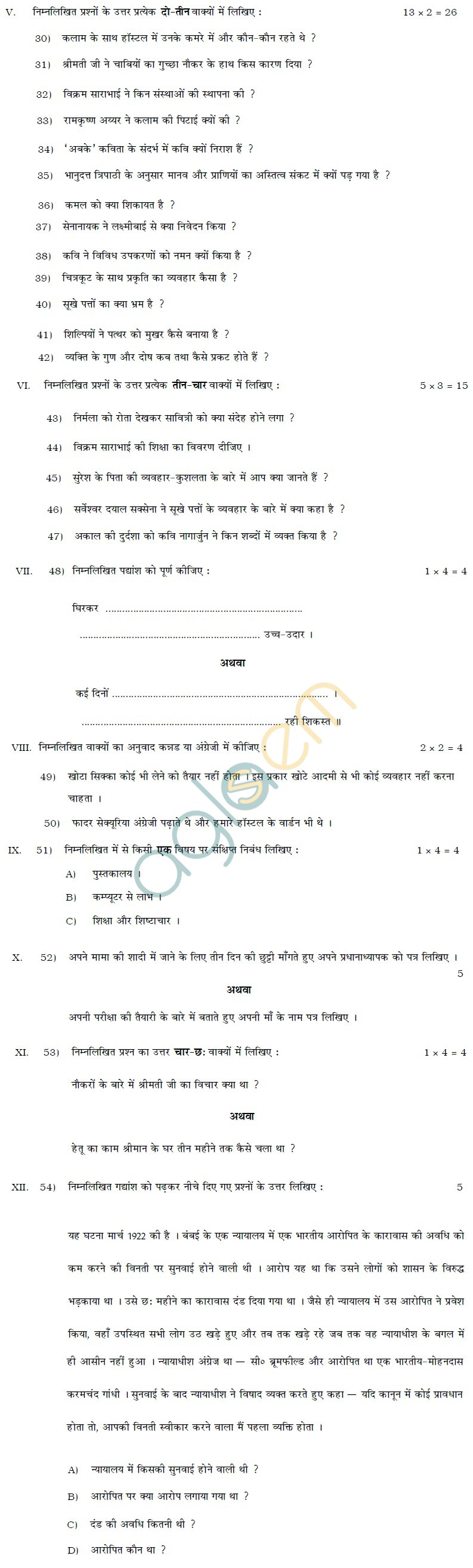Karnataka SSLC Solved Question Paper June 2014 - Hindi III