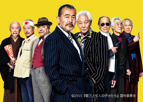 映画『龍三と七人の子分たち』メイン