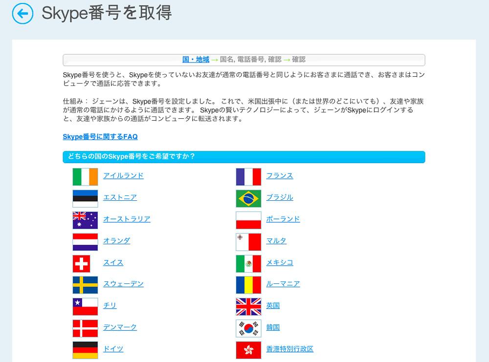 skype online number 1
