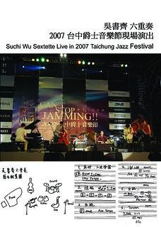 吳書齊六重奏 2007 台中爵士音樂節現場演出_001
