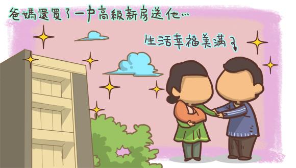 愛情故事搞笑圖文4