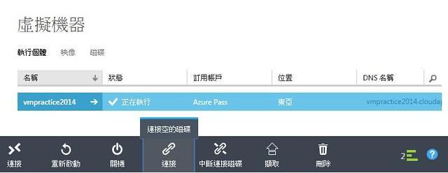 [Azure] VM - 新增空白磁碟-1