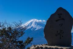 三ッ峠山頂から富士を展望