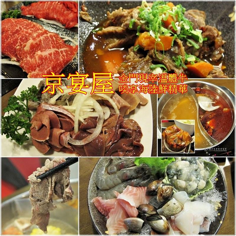 00京宴屋