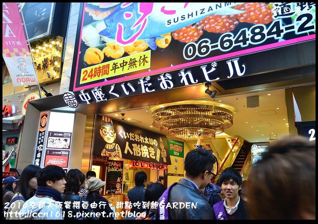 2014京都大阪賞櫻自由行.甜點吃到飽GARDENDSC_1104