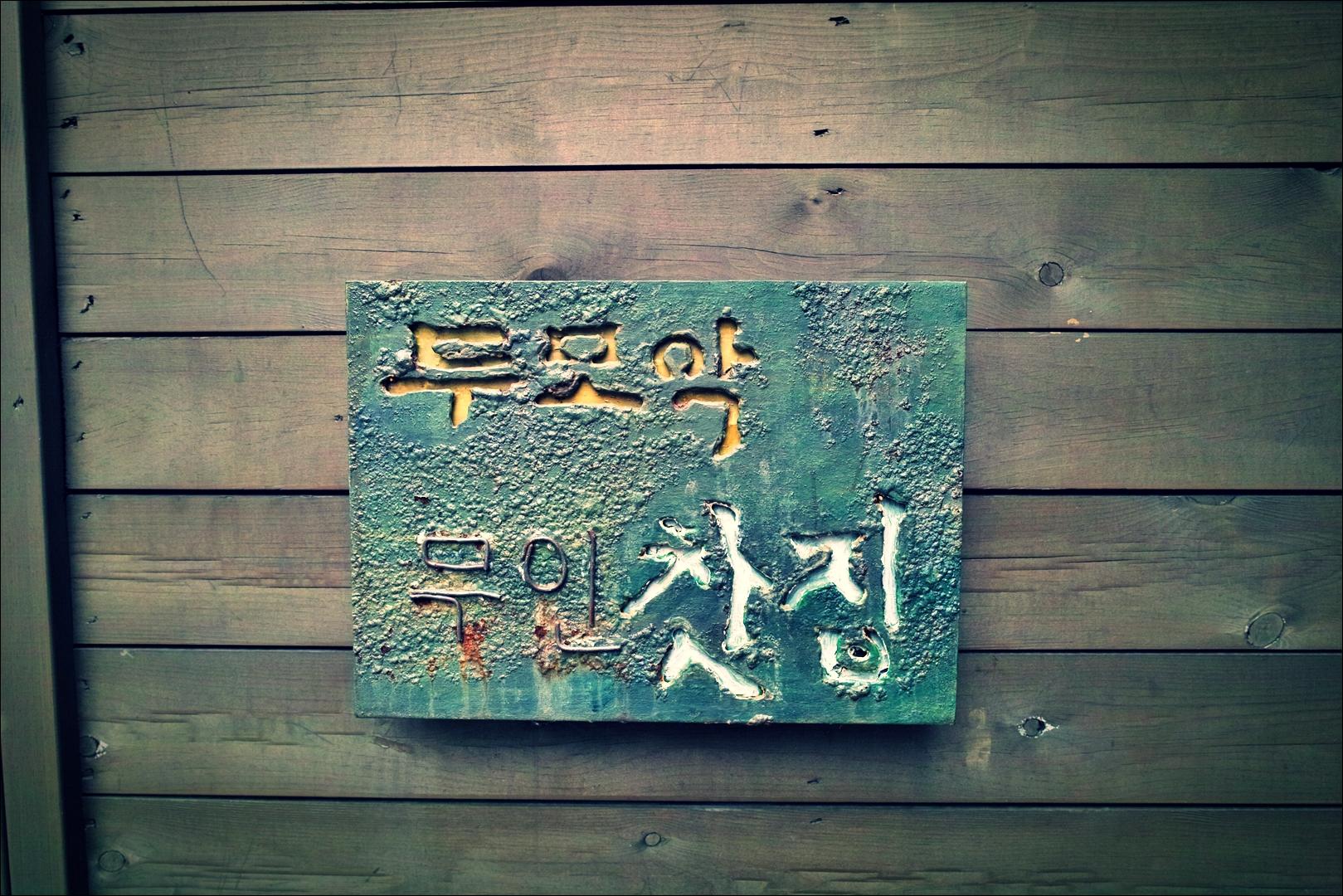 두모악 무인 찻집-'김영갑 갤러리 두모악 Kimyounggap Gallery Dumoak'