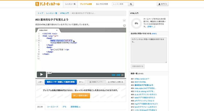 03 基本的なタグを覚えよう   HTML入門   プログラミングならドットインストール