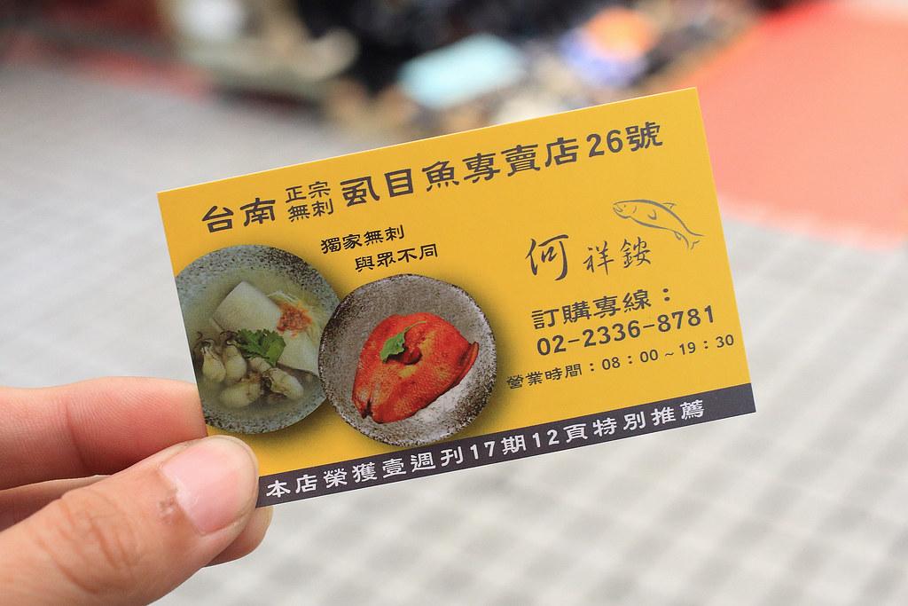 20150205萬華-台南眼鏡無刺虱目魚 (13)