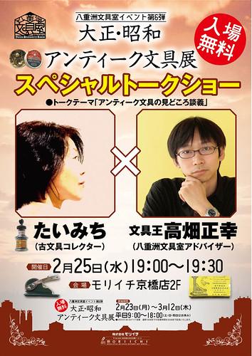 2月25日(水) 八重洲文具室ナイトイベントトークショーに出演します!