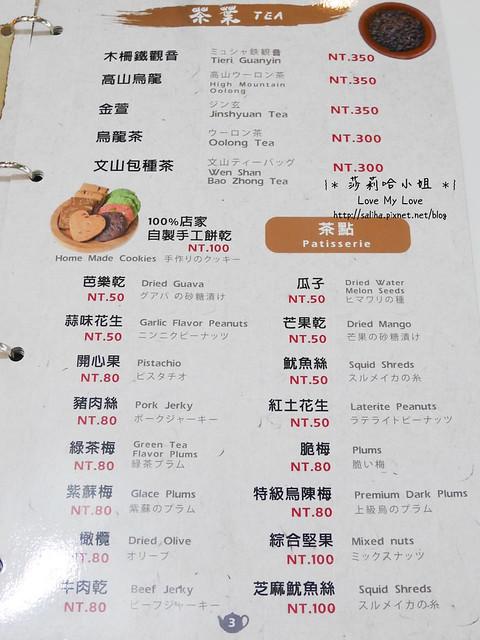 貓空美食泡茶餐廳推薦清泉山莊菜單menu (1)