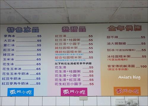 東門小吃甜不辣_002