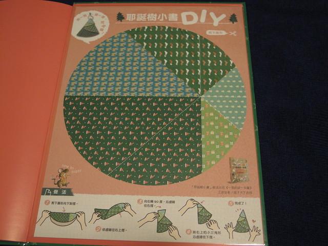 贈品是一張紙摺成可愛的迷你聖誕樹@《威洛比先生的神奇樹》天下出版