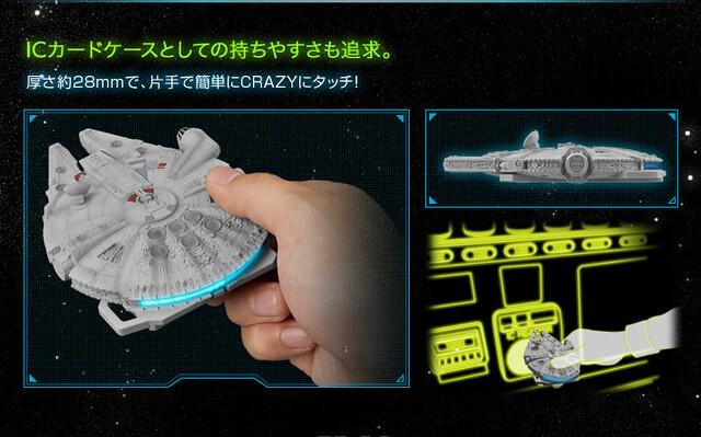 【更新宣傳影片】星際大戰 千年鷹號 感應卡套