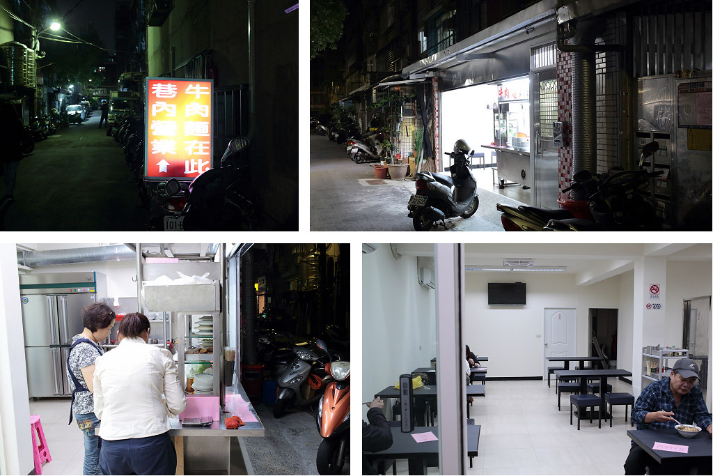 20141126板橋-莒光路27巷牛肉麵 (2)