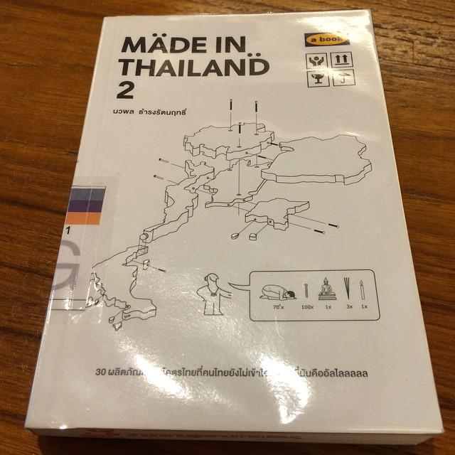 รีวิวหนังสือ Made In Thailand2